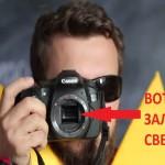 Основы фотосъемки: выдержка